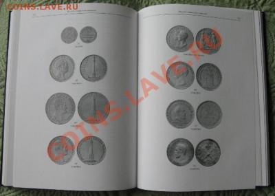 Продам литературу по нумизматике - Уздеников1