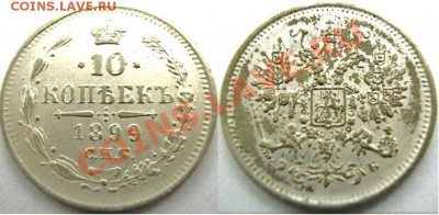 типа 10 копеек 1899 ЭБ - 10kop1899fa