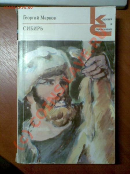 куплю книги по сибири. - 76
