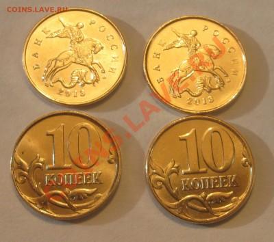 Монеты 2013 года (по делу) Открыть тему - модератору в ЛС - IMG_7419.JPG
