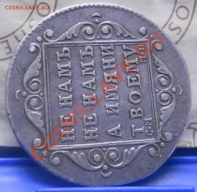 ПОЛУ ПОЛТИНА 1798 г. СМ.МБ.МНЕНИЯ по ПОДЛИННОСТИ(для продажи - DSCN1654.JPG