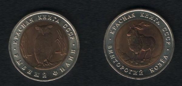 Красная книга (91 год, 2 монеты) до 16.10.08 - 002.JPG