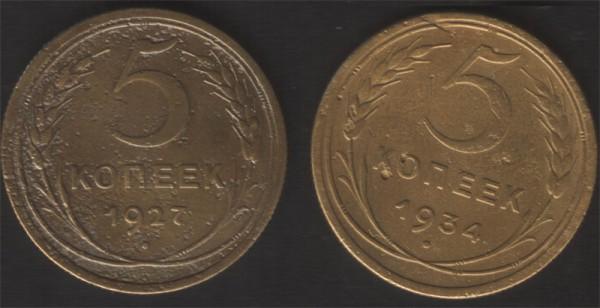 5 копеек 1927 и 1934 года!!! - 5k_r