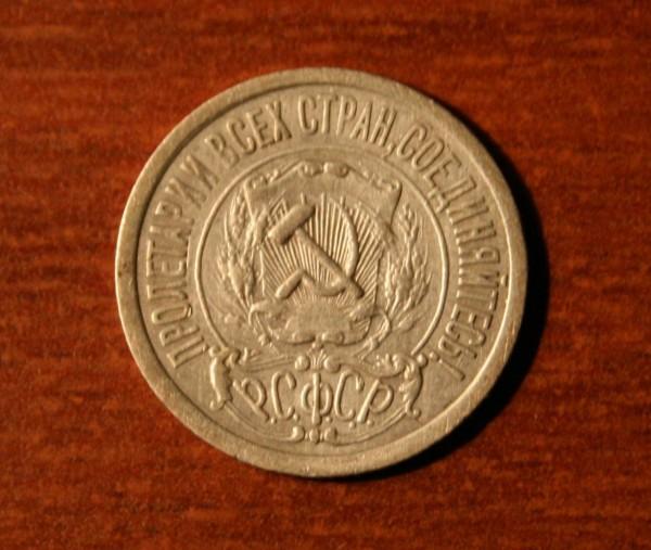 15 коп. и 20 коп. 1921 года - IMG_0468