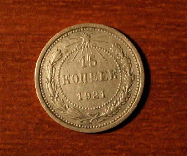 15 коп. и 20 коп. 1921 года - IMG_0469