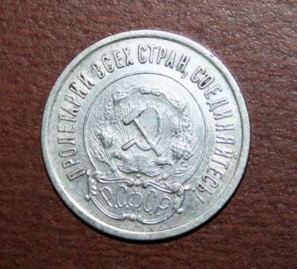 15 коп. и 20 коп. 1921 года - IMG_0352