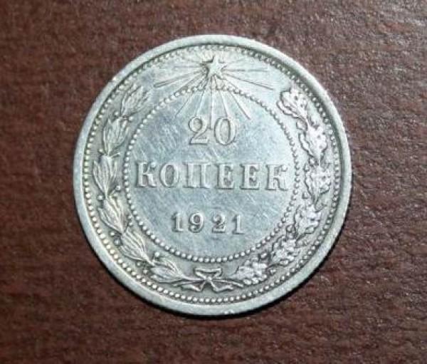 15 коп. и 20 коп. 1921 года - IMG_0353