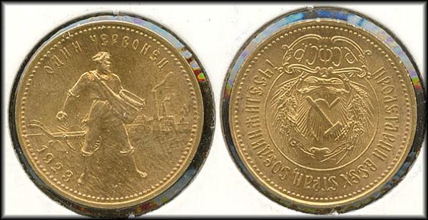червонец 1923 - 1923