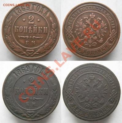Разная ширина цифр и букв на 2 копейки 1869 ЕМ - Россия 2 копейки 1869 ЕМ