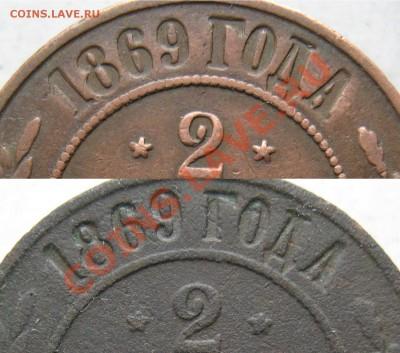 Разная ширина цифр и букв на 2 копейки 1869 ЕМ - Россия 2 копейки 1869 ЕМ дата