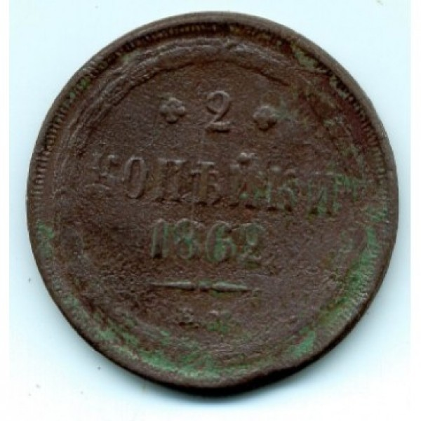 2 коп 1862 - 2 копейки 1862 годаa254843_mainpic
