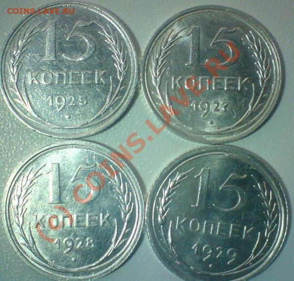 Лот 15-копеек :1922, 23,24,25,27,28,29, .до 6.12.09. - DSC00750.JPG