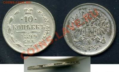 типа 10 копеек 1899 ЭБ - 10kop1899eb