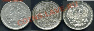 типа 10 копеек 1899 ЭБ - 10kop1899eb av