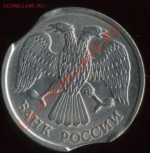 Брак монеты 10р 1992 Два ВЫКУСА 09.12.2009 21.000 - img1983