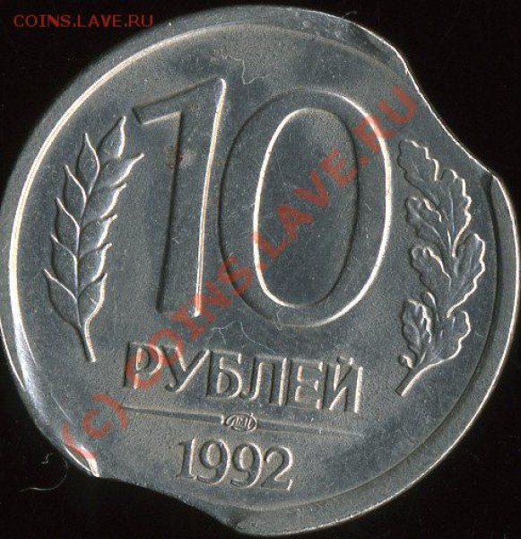 Брак монеты 10р 1992 Два ВЫКУСА 09.12.2009 21.000 - img1984