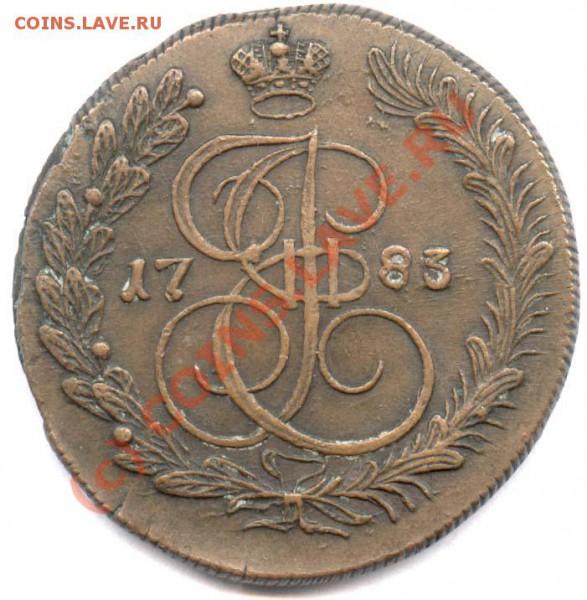 5 коп 1783 КМ (в хвосте 11 перьев) - 83 рр
