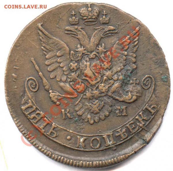 5 коп 1783 КМ (в хвосте 11 перьев) - 83 аа