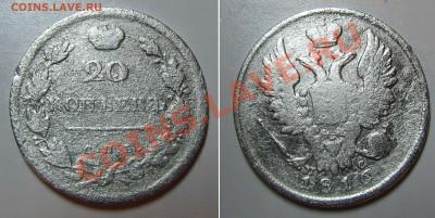 уставшая 20 копеек 1816 спб пс - 20kop16
