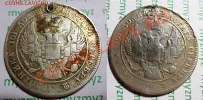 монета до и после реставрации. - IMG_2139.JPG