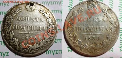 монета до и после реставрации. - IMG_2138.JPG