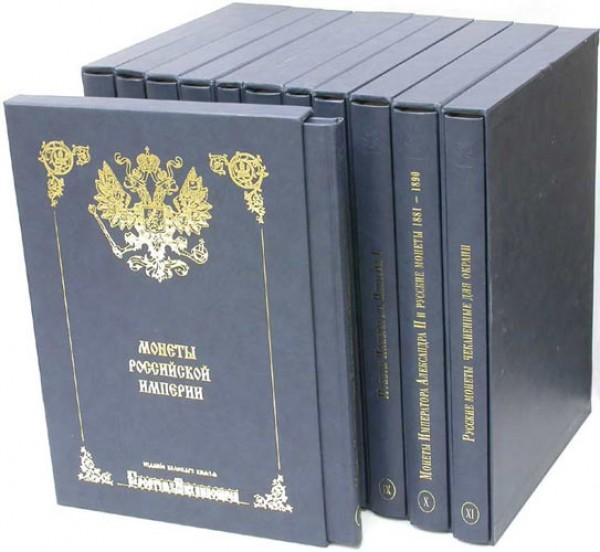 Собрание монет Великого князя Георгия Михайловича в 11-ти то - 459923035_5