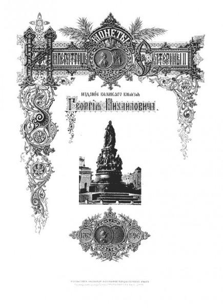 Собрание монет Великого князя Георгия Михайловича в 11-ти то - 459923035_4