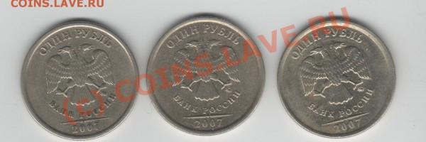 1 рубль 2007 ММД, штамп? - 1r 001