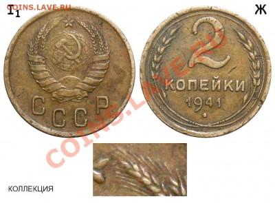 Пробные монеты СССР - 2 копейки 1941 №4а I-1 Ж