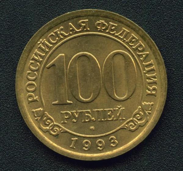 100 рублей 1993 г. Шпицберген - 002.JPG