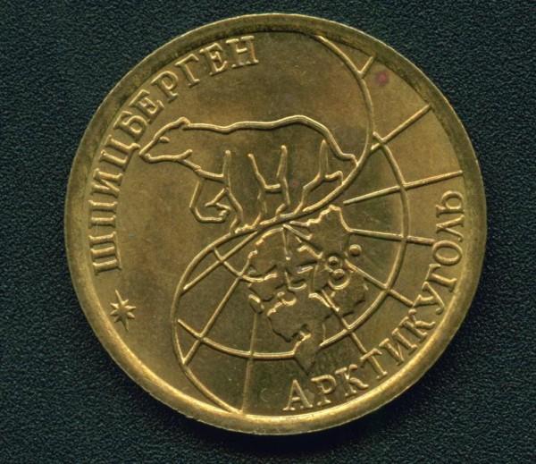 100 рублей 1993 г. Шпицберген - 001.JPG
