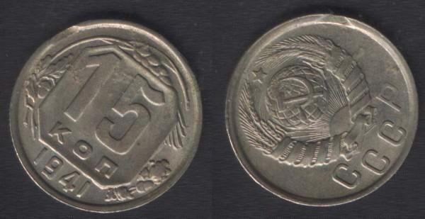 15 копеек 1941 выкус, состояние - 15k41vikus