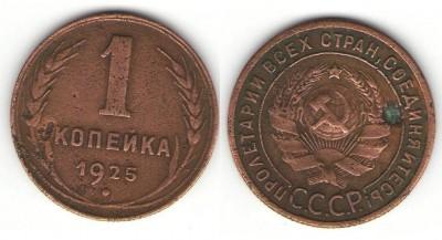 1 копейка 1925 года - 11