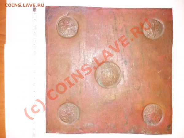 Квадратный рубль 1726 года, вес 1,6 кг, размер 18*18, медная пластина толщиной 5 мм - P1000392.JPG