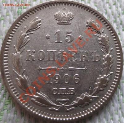 15 копеек 1906 ЭБ оценка - 1