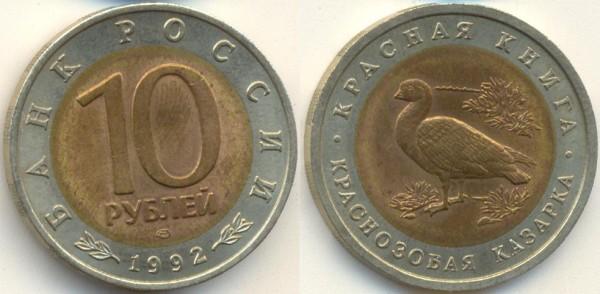 "10 рублей 1992 ""Казарка"" - kazarka"