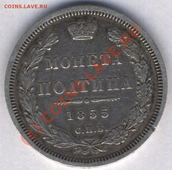 оцените полтину 1855 года - аверс