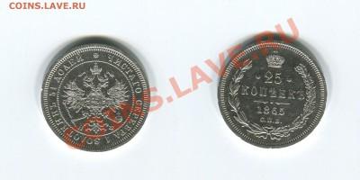 25 копеек 1865 - img356