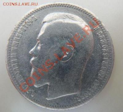 1 рубль 1898 года - 294746966
