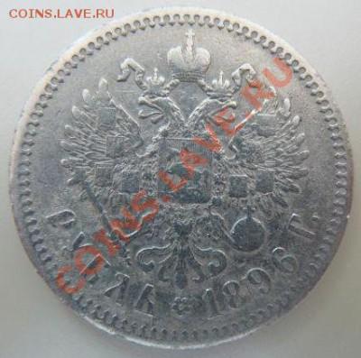 1 рубль 1898 года - 294747138