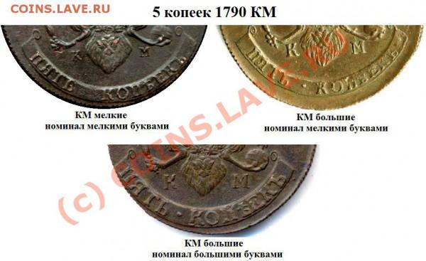 5 копеек 1790 КМ на оценку - KM i nominal 1790