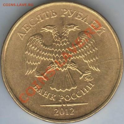 Бракованные монеты - 10rub2012-raskol
