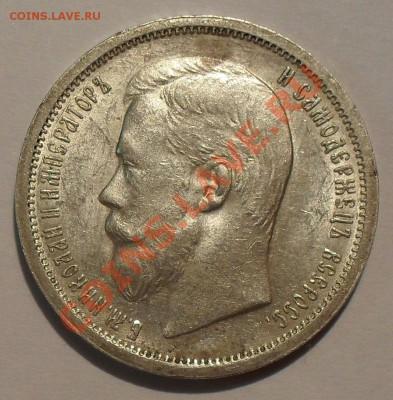 50 копеек 1900 года ФЗ - SDC11823.JPG