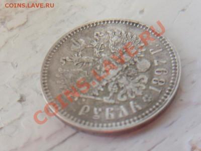1 рубль 1897 года - SDC13158.JPG
