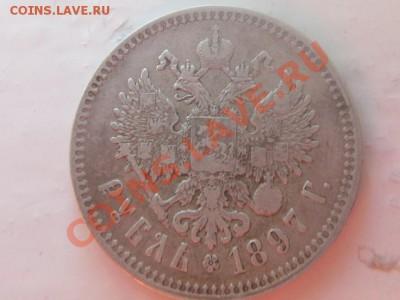 1 рубль 1897 года - SDC13160.JPG
