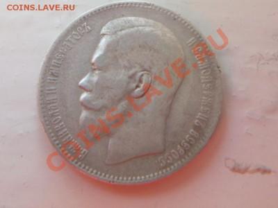 1 рубль 1897 года - SDC13162.JPG