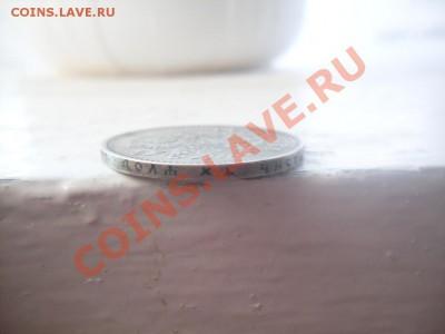1 рубль 1897 года - SDC13167.JPG