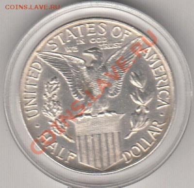 Американские коммеморативные полтинники США (1892-1954) - IMG_0010