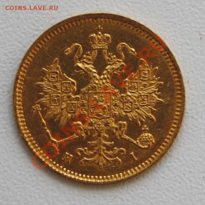 Коллекционные монеты форумчан (золото) - 3р а