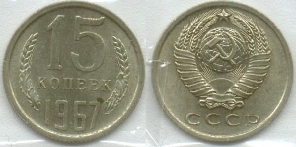 15 копеек 1967 мешковая - 15-1967